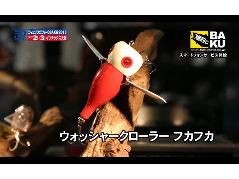 ノリーズ×アカシブランド「ウォッシャークローラー フカフカ」発売!
