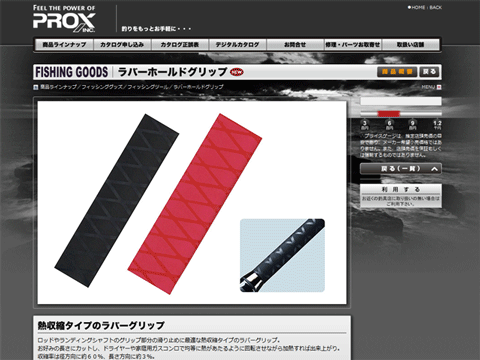 PROX「ラバーホールドグリップ」発売