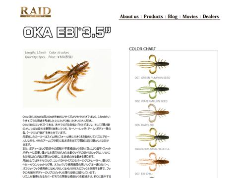 レイドジャパン「OKA EBI(オカエビ) 3.5インチ」が発売