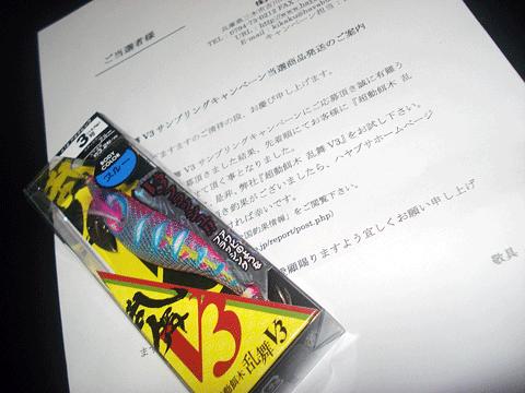 乱舞V3サンプリングキャンペーンの乱舞V3が届いた件_002