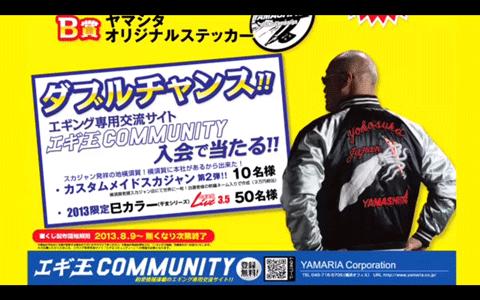 ヤマシタエギングキャンペーン秋2013開幕_003