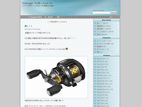 今江克隆プロ監修のZPI「BFC930PRO-Ikコンビ」が公開