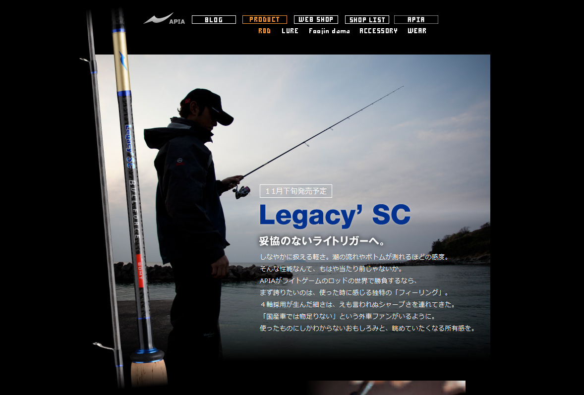 アピア「Legacy'SC」――ライトゲームロッド 製品ページ公開