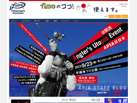 Foojin'ZやLegacy'SCなどアピアの新製品を試投できるイベントが開催!