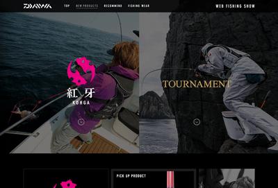 ダイワ WEBフィッシングショースペシャルサイトがオープン_002