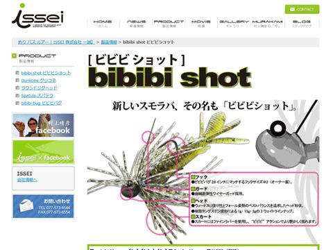 ビビビショット・ビビビバグ2.6・グリコネ issei(一誠)ルアーが一斉に入荷!