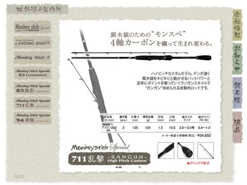 モンキースティックSP「94飛龍・711乱撃」が新発売!