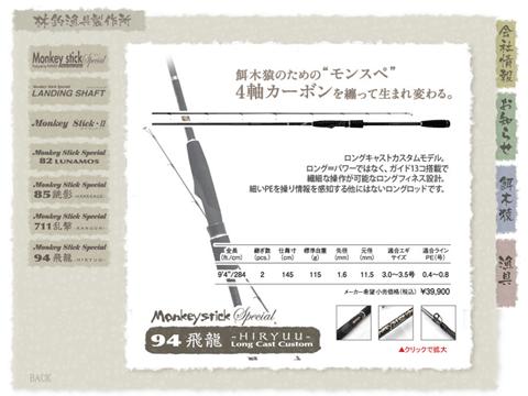 モンキースティックSP「94飛龍・711乱撃」が新発売!_002