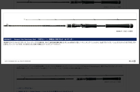 エクスセンスDC 左が発売日と共に公開。ロッドにはB804M/Rが追加_002