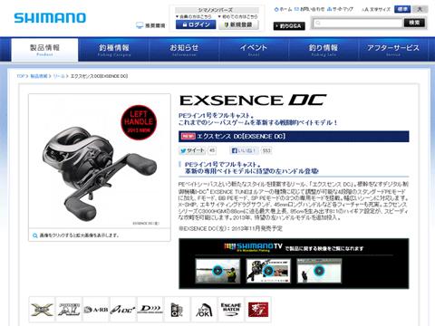 エクスセンスDC 左が発売日と共に公開。ロッドにはB804M/Rが追加
