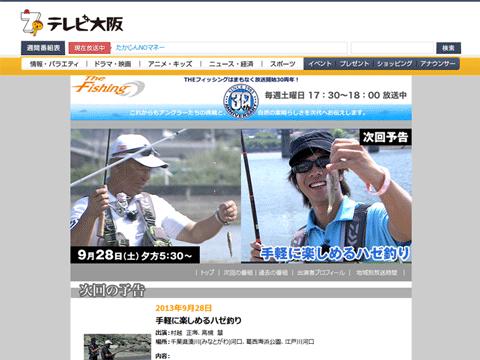釣りロマンを求めて 2013年9月28日放送