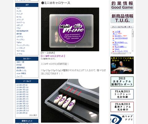 TICT Mキャロ・ミニMキャロが綺麗に収納できるケースが発売_.002