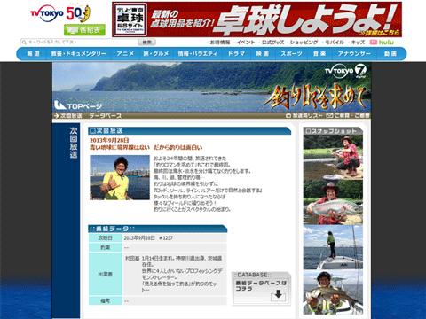 The Fishing 2013年9月28日放送
