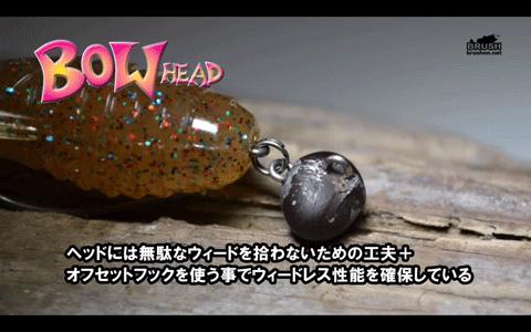 ザップ「BOWヘッド」実釣&解説動画が公開_002