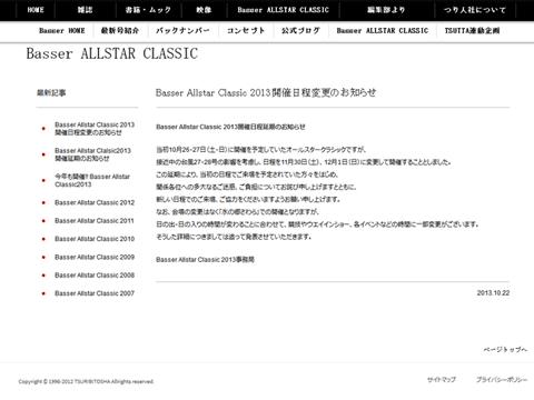 バサーオールスタークラシック2013 新日程が発表!
