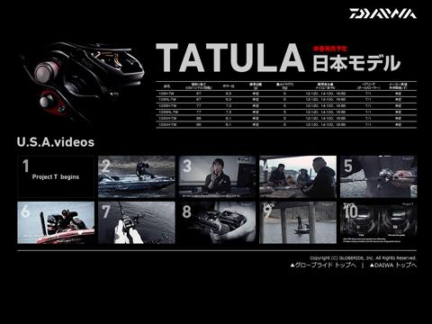 ダイワ「TATULA(タトゥーラ)」日本モデルの製品ページが公開!