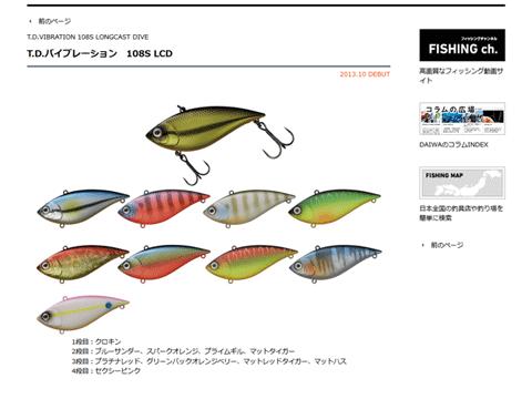 ダイワ「T.D.バイブレーション 108S LCD」発売!