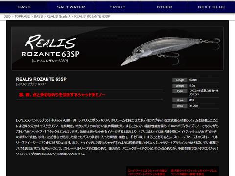 相羽純一プロデュース DUO「ロザンテ 63SP」が発売!