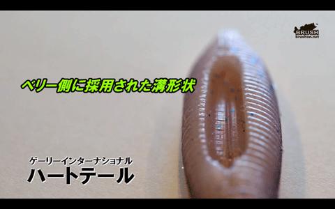 ゲーリーヤマモト「ハートテール」実釣&解説動画公開!_004