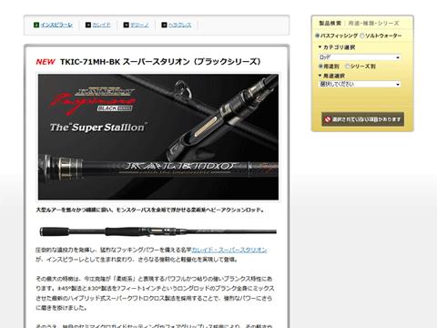 インスピラーレ「スーパースタリオン」ブラックシリーズがきたっ!