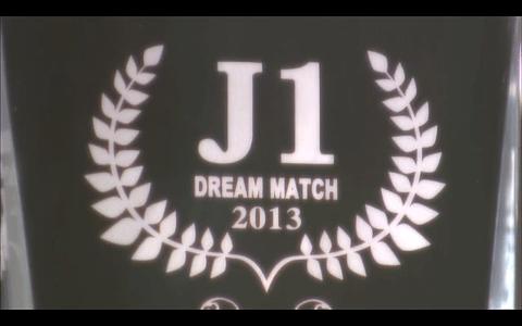 ジャッカルNo.1は誰だ!? J1 Dream Match 2013 The true storys DVD発売!