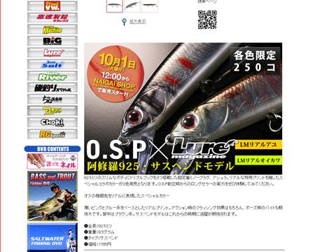 O.S.P 阿修羅925 ルアマガオリジナルカラー予約受付中!