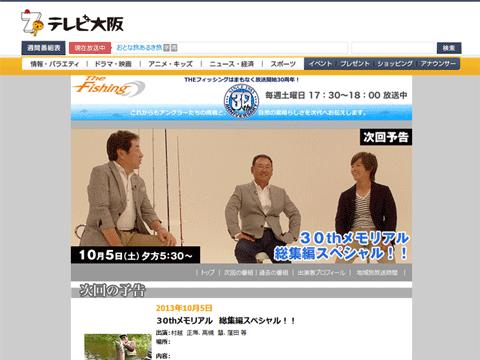 THE Fishing 放送開始30周年メモリアル!