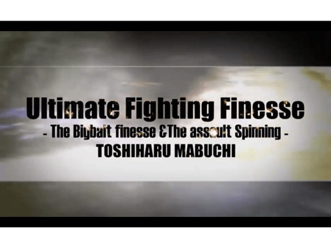 馬淵利治 Ultimate Fighting Finesse TSR6 予告動画公開