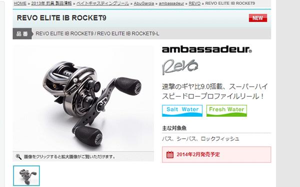 アブ「レボエリートIB ロケット9」超ハイギアリールが2014年登場!_003