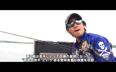 青木大介「シリアス2&3」2013 JB TOP50全戦の記録がここに!