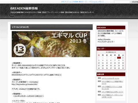 スペシメンなどがもらえる「エギマルCUP2013冬」開催中!