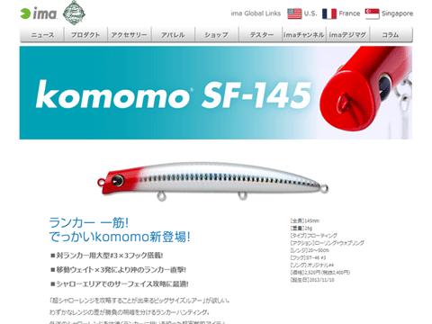 ima「komomo SF-145」登場!ランカー狙いのコモモ誕生!