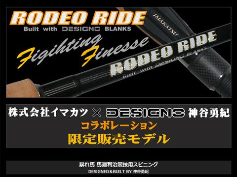 イマカツ「ロデオライド」発売時期&製品ページが公開!