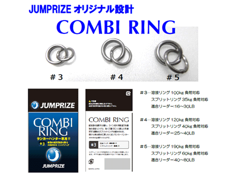 JUMPRIZE「コンビリング」新登場!パワーファイトの必需品!