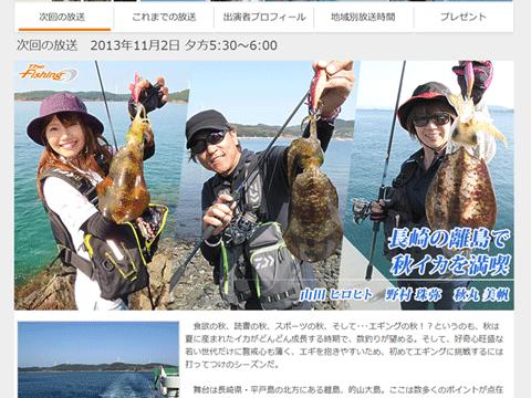 2013年11月2日のThe Fishingは――ヤマラッピ&タマちゃんが登場!