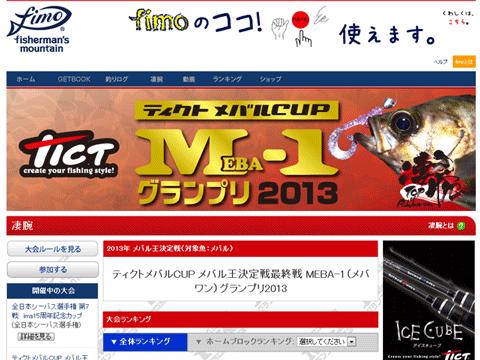 TICTメバルCUP メバル王決定戦「MEBA-1 GP2013」開催中!