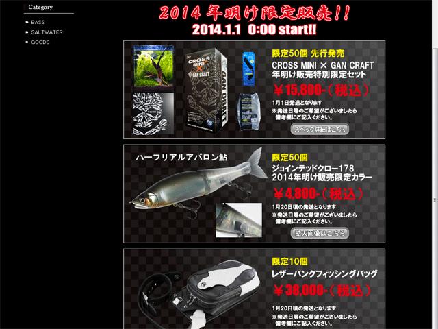 ジョインテッドクロー178 年明け限定カラー等が発売!
