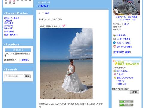 井阪祐子さんが結婚!年齢や気になるお相手は――
