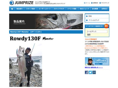 JUMPRIZE「ロウディー130Fモンスター」登場!怪物を捕獲せよ!