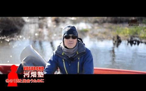 冬の1匹を獲るために――河畑塾(動画)