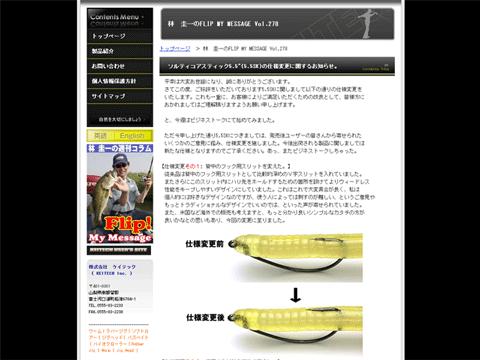 """ケイテック「ソルティコアスティック 5.5""""」の仕様が変更!"""