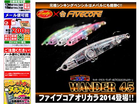 ラッキークラフト×Fivecore「ワンダー45・ストリームドライブ35HD」発売!