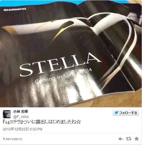 シマノ「14ステラ」発売が決定!次期ステラ2014/2015年論争に幕