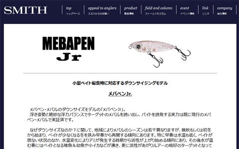 メバペンJr.&シラスミノーLSP登場!メバリングにおすすめ!