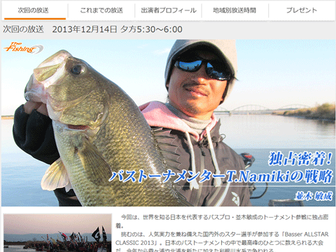 The Fishing「並木敏成×Basser ALLSTAR CLASSIC 2013」
