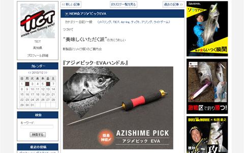 TICT「タイタニウムグローブ&アジ〆ピック」が新登場!_002