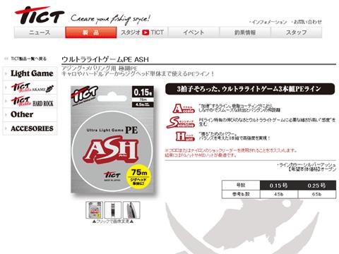 TICT新PEライン「ASH」が登場!アジング・メバリングに最適!