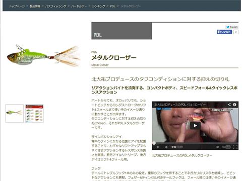 ティムコ「メタルクローザー」抑えの切り札的メタルバイブ!