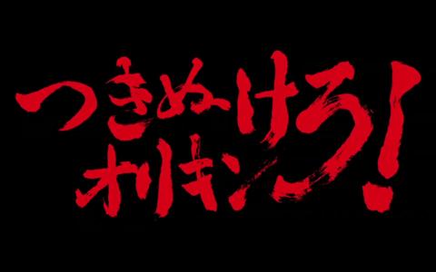 つきぬけろ!オリキン「晩秋~初冬の高滝湖」川村光大郎も出るよ!