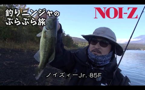 釣りニンジャのぶらぶら旅 NOI-Z Jr. & flat 70F登場!